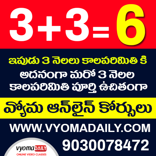 Vyoma Daily Offer